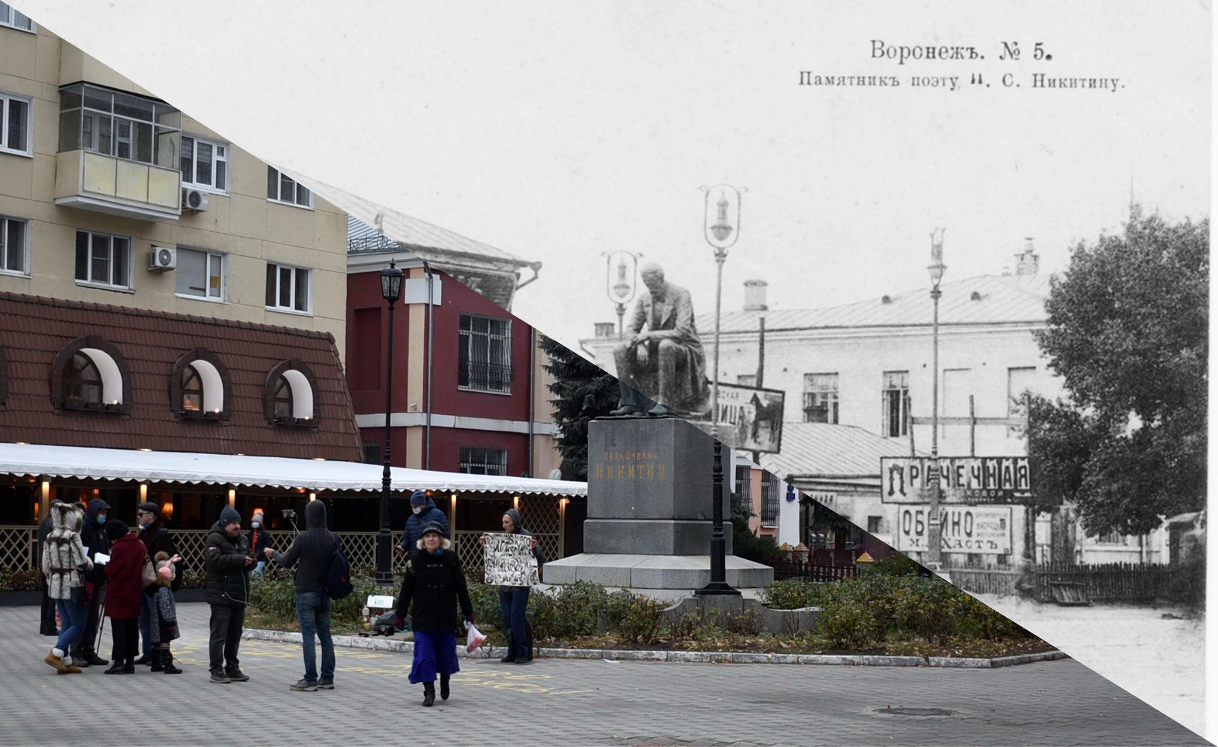 Старый и новый Воронеж - фото 1